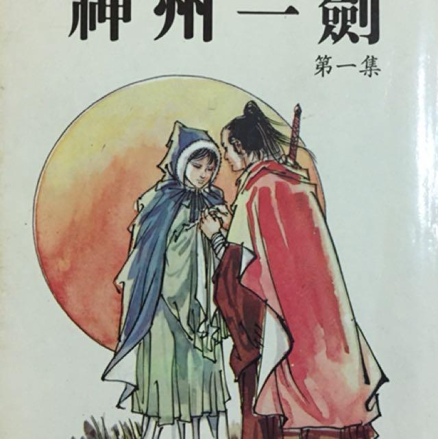 神州一劍(1-3集)- 柳殘陽遺著