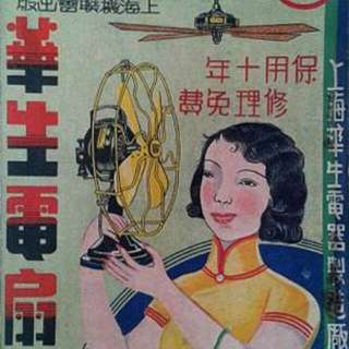 華生牌電風 經歷過抗日戰爭歷代 現今社會買少見少正常可運作一二三段風速 放售有緣人