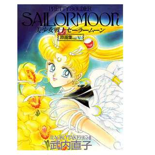 Sailor Moon Artbook Vol 5 (Naoko Takeuchi)