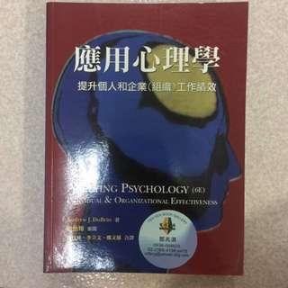 應用心理學