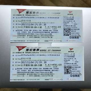 2017 FanFan范瑋琪 [在幸福的路上]世界巡迴演唱會