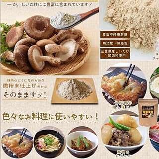 🇯🇵日本香菇粉🍄50g/100g