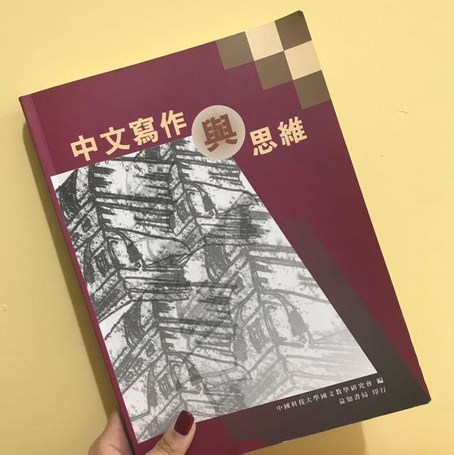 中文寫作與思維