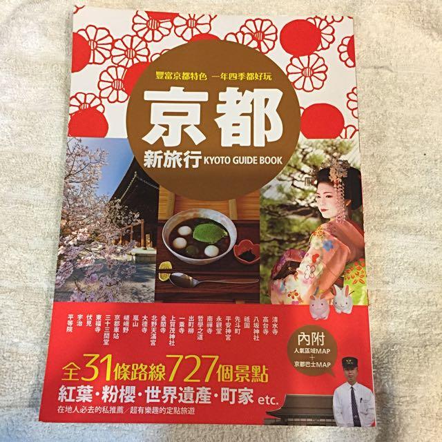 京都 新旅行