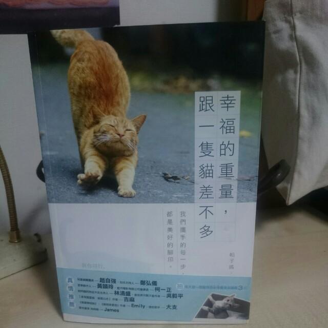 幸福的重量,跟一隻貓差不多   免運