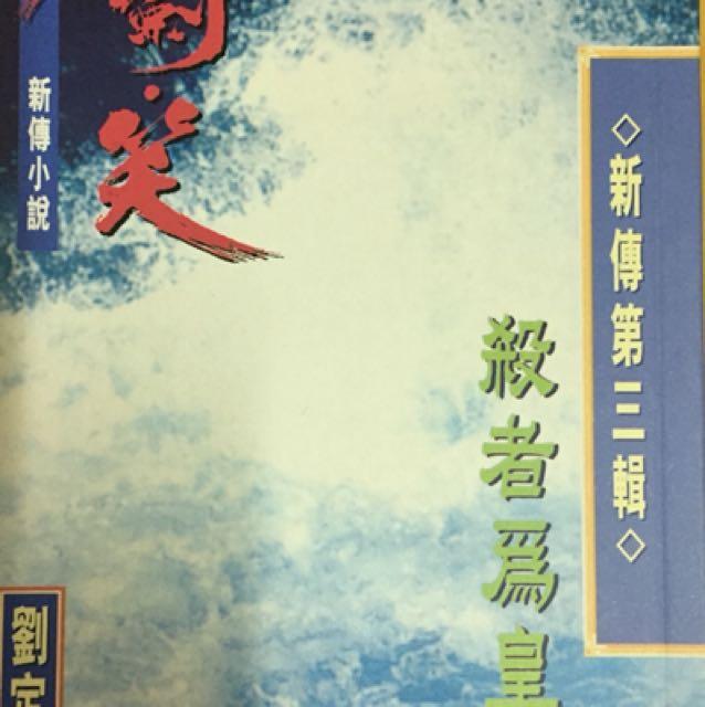 刀劍笑 - 劉定堅小說集 (殺者為王 1-3期)