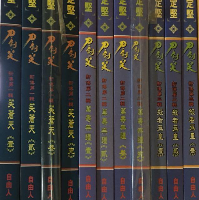 刀劍笑 - 劉定堅小說集 共十一本