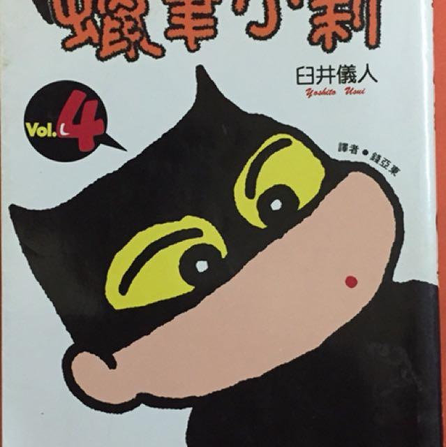 蠟筆小新 vol.4
