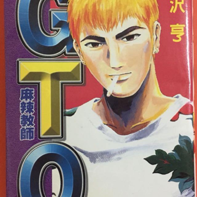 GTO 麻辣教師 - vol.15