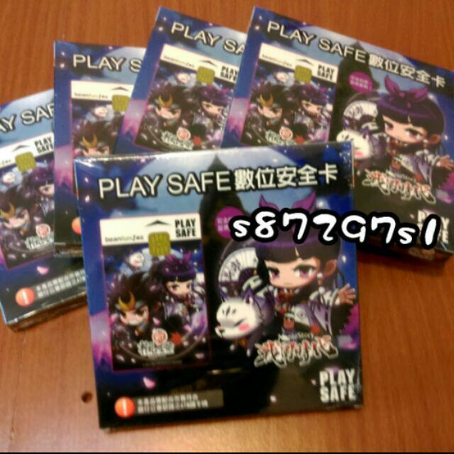 PLAY SAFE 數位安全卡 (只有一張)
