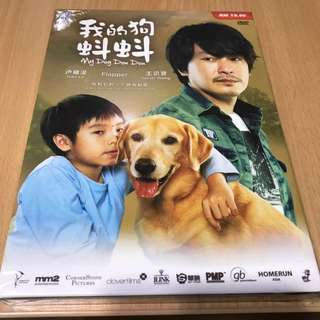 My dog Dou Dou 我的狗蚪蚪 (mandarin DVD)