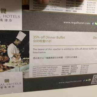 富豪酒店自助餐六五折