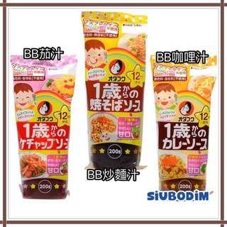 日本🇯🇵BB茄汁 咖哩汁 炒麵汁 3支 $118