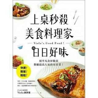 (魔法屋)(代售)(食譜書)上桌秒殺美食料理家的日日好味:快速、簡單、輕鬆,用平凡食材做出餐廳最高人氣的家常菜!/全新