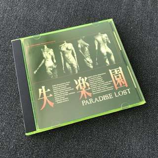 Paradise Lost Japanese Movie Soundtrack
