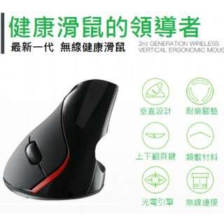 無線健康滑鼠,國外最夯的商品,擁有它,遠離滑鼠手