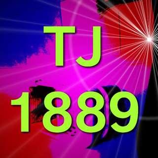 TJ1889靓牌