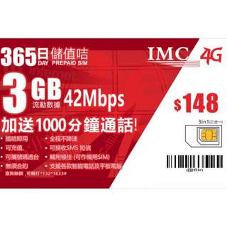 CSL 4G 網絡 365日上網電話卡 3GB +1000分鐘 可攜號 可增值續用