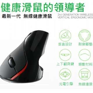 無線健康滑鼠,國外最夯的商品,擁有它,遠離滑鼠手!
