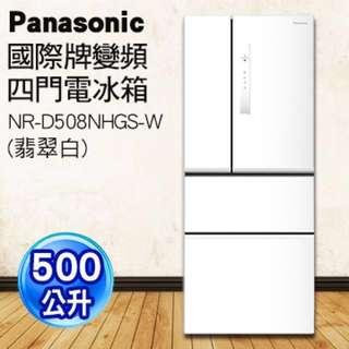 🚚 國際品牌500l變頻四冰箱 NR-D508NHGS