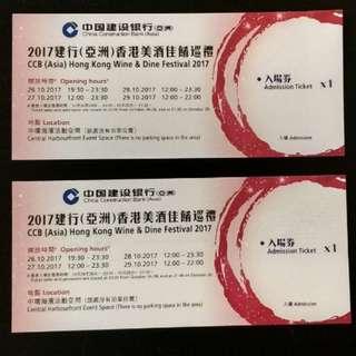 2017香港美酒佳餚巡禮入場券