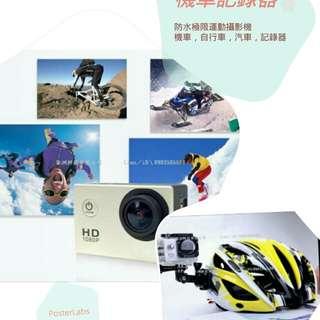 極限運動攝影機,霹靂火運動攝影機,行車記錄器,機車記錄器,自行車記錄器,機車攝影機,防水DV攝影機