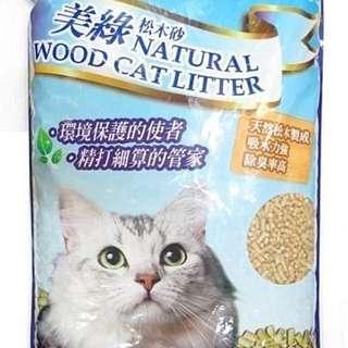 美綠松木砂15kg(已使用1/6)