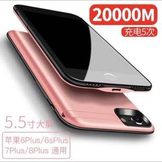 蘋果iphone 6/6S/7 5.5寸背夾電源 行動電源保護殼電源 行動充電手機殼 巨容量20000安培 11月初發貨
