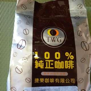100%純正咖啡(TWG)