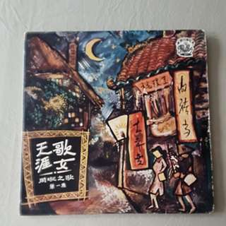 Vintage chinese Record - Chow Hsuan - wandering songstress