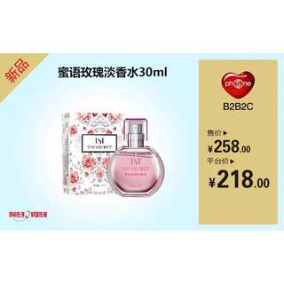 Tin's Secret Sweet Eau De Toilette (蜜语玫瑰淡香水)