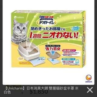 日本消臭大師 半罩雙層貓砂盆