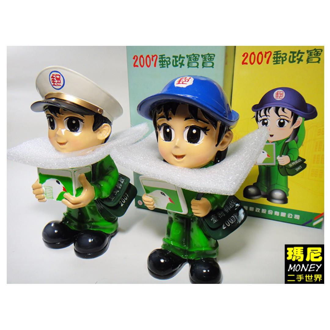2007臺灣郵政中華郵政-郵政寶寶男女存錢筒一對-外盒久放公仔新品-不拆賣-免運