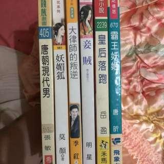愛情小説&養生書本