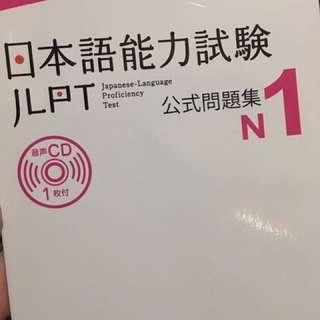 Japanese Book N1 Reviewer