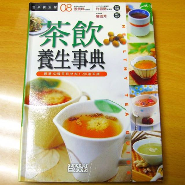 茶飲養生事典(8成新)