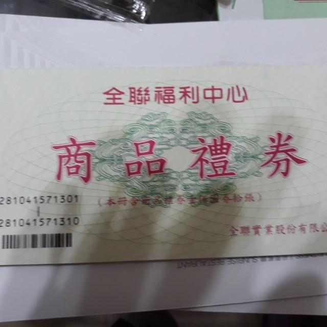 全聯商品禮券 1000元