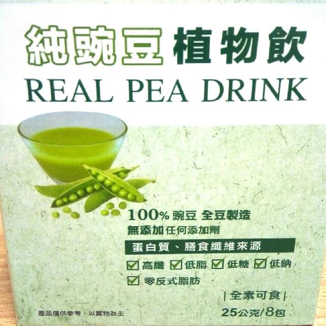 純豌豆植物飲