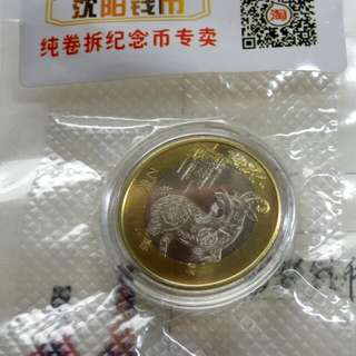 2015 China Goat Coin