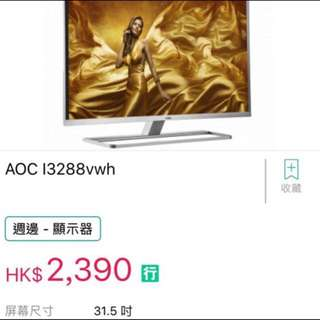 "Aoc 32""monitor I3288vwh 電腦屏幕 有單有保養"
