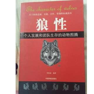 狼性:個人發展和團隊生存的動物圖騰 (劳伦兹著)