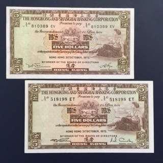 1972+1973年 匯豐銀行中張$5 EF品
