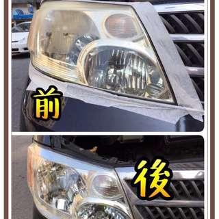 車頭燈翻新