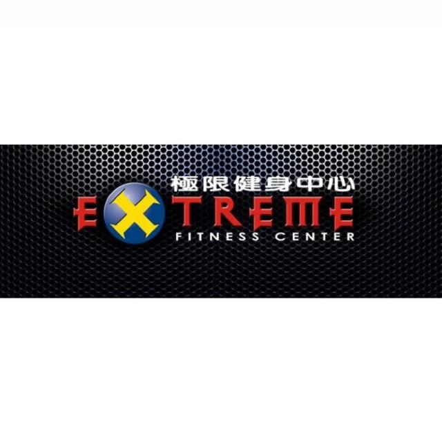 【31個月會籍轉讓】極限健身中心 台中文心店(文心家樂福B1) 會籍至2020/06/11