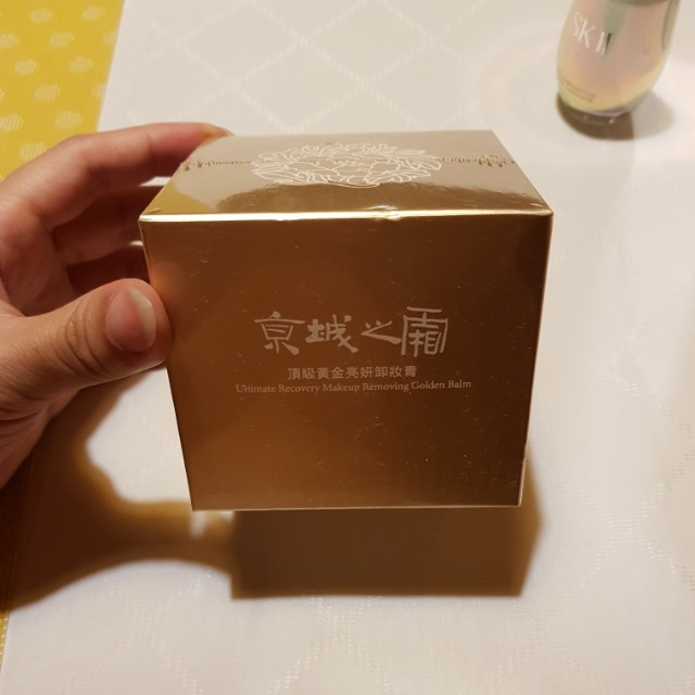 京城之霜頂級黃金亮妍卸妝膏