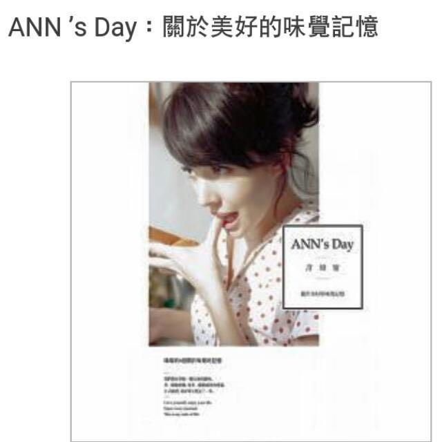 徵 ) Ann's Day 關於美好的味覺記憶 /許瑋甯