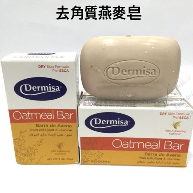 美國 Dermisa美容皂