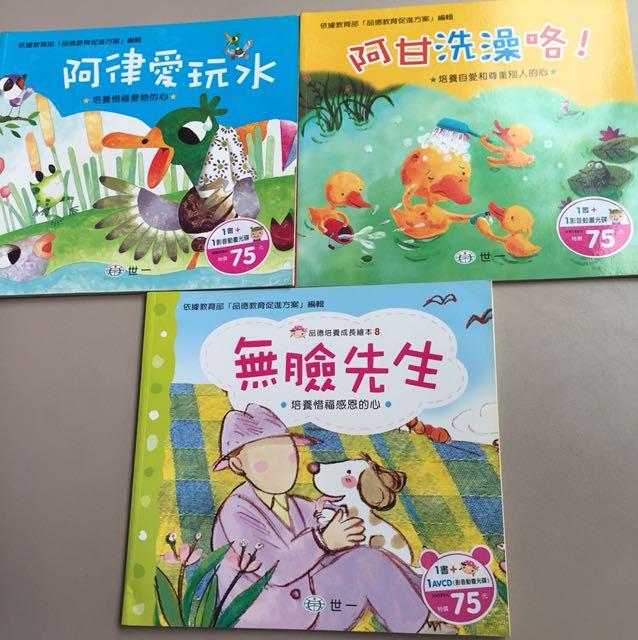 童書3書2CD