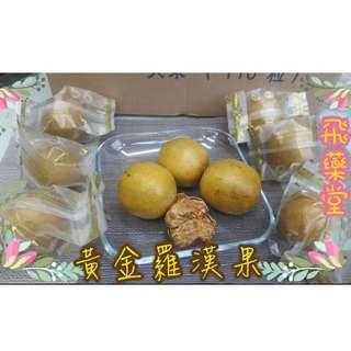 💥【 天 然 黃 金 羅 漢 果】💥