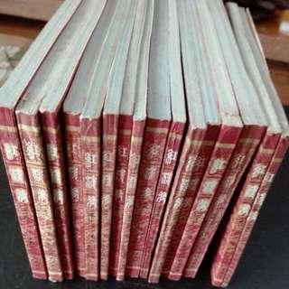 红楼梦连环图十六册全套1982-1984